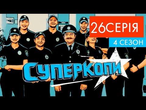 СуперКопи - 4 | 26 серія | НЛО TV thumbnail