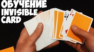ОБУЧЕНИЕ ФОКУСУ INVISIBLE CARD
