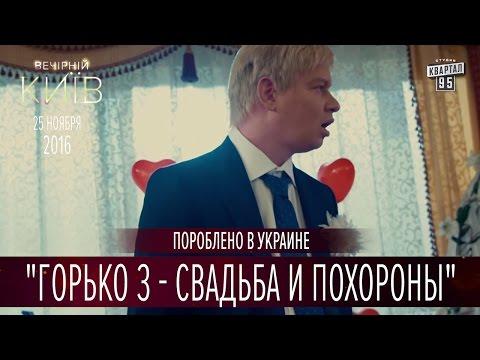 Горько 3 - Свадьба и похороны   Пороблено в Украине, пародия 2016