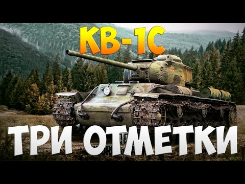КВ-1С  - Три Отметки | TheNotShy | Гайд | Мастер | World Of Tanks