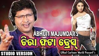 CHIRA FATA DRESS || Abhijit Majumdar || New Odia DANCE hit
