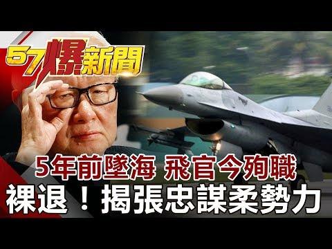 台灣-57爆新聞-20180604-5年前墜海 飛官今殉職 裸退!揭張忠謀柔勢力