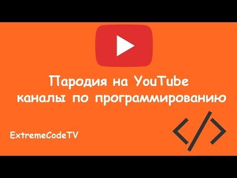 Пародия на популярные YouTube каналы по программированию