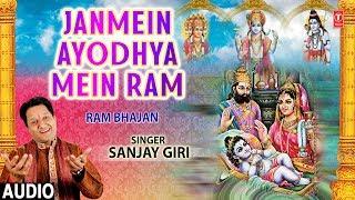 Janmein Ayodhya Mein Ram I SANJAY GIRI I Ram Bhajan I Full Audio Song I T Series Bhakti Sagar