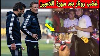 عاجل رونار غاضب بعد سهرة لاعبي المنتخب المغربي عقب الفوز على جنوب افريقيا