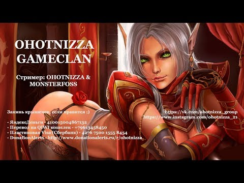 World of Warcraft. Legion / Две эльфийки и х3! / Ohotnizza