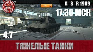 WoT Blitz - Тяжелые танки - World of Tanks Blitz (WoTB)