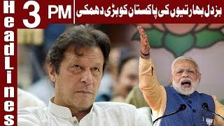 Modi Threatens Pakistan Over Pulwama Attack | Headlines 3 PM | 15 February 2019 | Express News