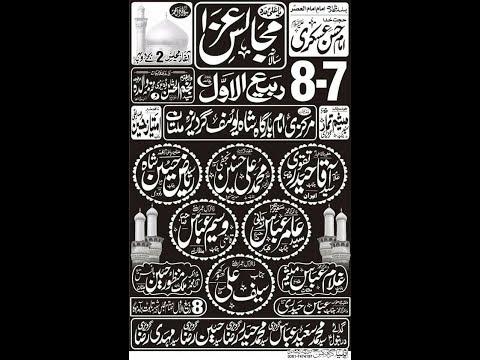 Majlis e Aza | 8 Rabi Awal 2017 | Imambargah Shah Yousaf Gardez Multan