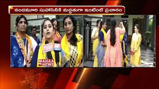 Nandamuri Deepika Campaigns For TDP Candidate Suhasini | Kukatpally | Mahaa news