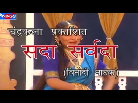 Sada Sarvada Part 1 - Amazing Marathi Natak Comedy | Janaradhan Lounghare video