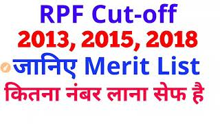 RPF Cut-Off 2013, 2015 Expected कट-ऑफ 2018/ merit list safe Marks RPF constable 2018