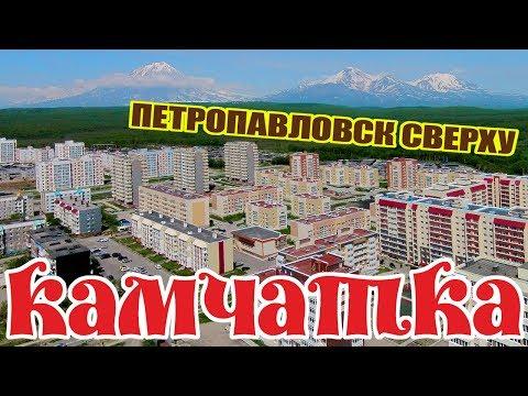 Камчатка. Петропавловск Камчатский сверху. Июнь 2017