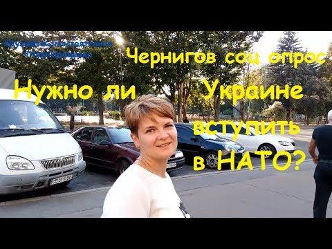 Чернигов Нужно ли Украине вступить в НАТО? соц опрос Иван Проценко