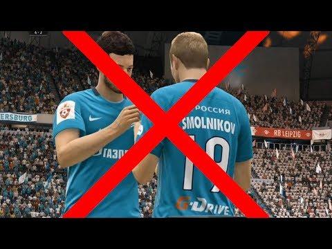 ЗЕНИТ ОТКАЗАЛ FIFA 19, И ВОТ ПОЧЕМУ