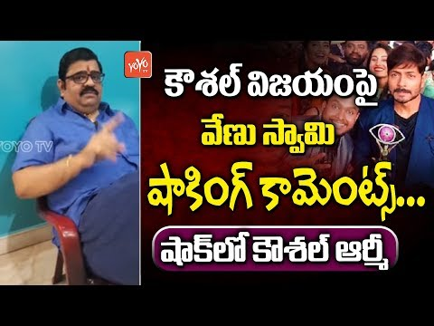 Astro Guru Venu Swamy Shocking Comments on Kaushal Success | Bigg Boss Winner | YOYO TV Channel