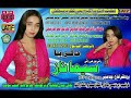 Dilruba Singer Seema Naz New Album 2018 Latif Enterprise