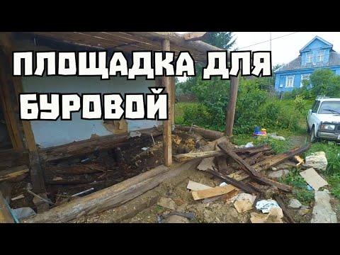 Готовим площадку для буровой установки, хотим скважину :)
