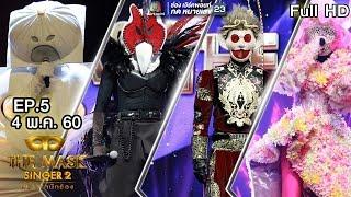 THE MASK SINGER หน้ากากนักร้อง 2 | EP.5 | Semi-Final Group A | 4 พ.ค. 60 Full HD
