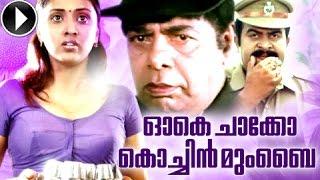 Kochi - Oke Chacko Cochin Mumbai   Malayalam Full Movie   Comedy Movie