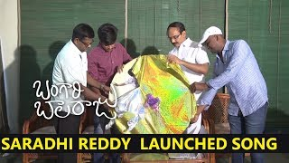 Pardha Saradhi Reddy   Launched Bangari Balaraju Movie Song @ Raghav, Karunya