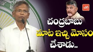 YCP MLA Varaprasad Rao Comments on Chandrababu over Kapu Reservation Bill | AP Assembly