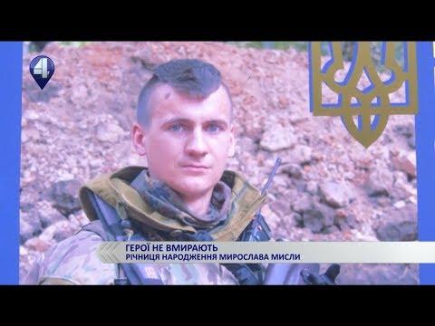 У Києві вшанували пам'ять героя російсько-української війни Мирослава Мисли