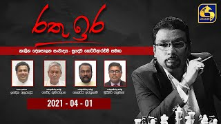 Rathu Ira ll 2021-04-01