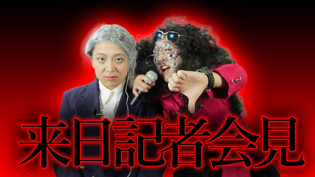 日本エレキテル連合の感電パラレル Dan Crazy Eyes 来日!【日本エレキテル連合】 日