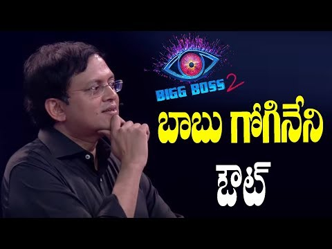 Babu Gogineni out of Bigg Boss 2 Telugu | Babu Gogineni Latest | Y5 tv |