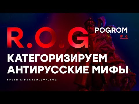 R.O.G. Pogrom #6 — Категоризируем антирусские мифы