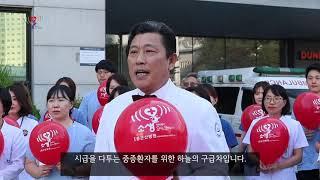 닥터헬기 소생캠페인 동군산병원 이사장 이성규 관련 사진