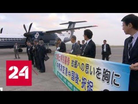 Японцы совершили исторический полет на Курилы - Россия 24