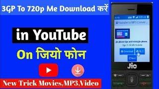Jio phone me youtube ki videos dawnload kare part 2