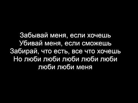 Леницкий Андрей - Люби меня