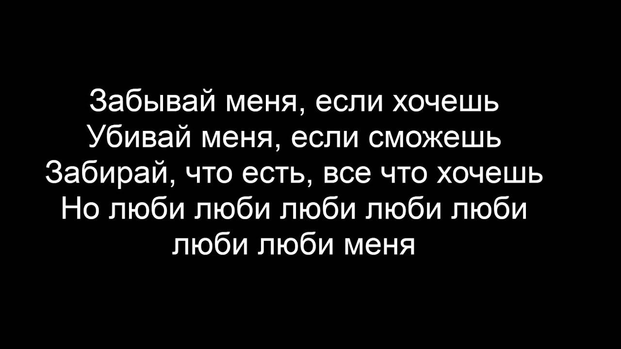 ты люби меня люби текст песни: