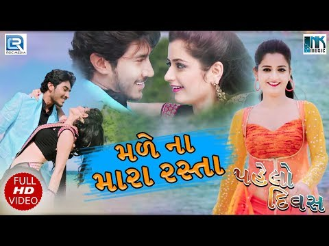 Male Na Mara Rasta - Love Song | PAHELO DIVAS | Full VIDEO SONG | Dilip, Aashiqa | RDC Gujarati