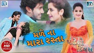 Male Na Mara Rasta Love Song   PAHELO DIVAS   Full VIDEO SONG   Dilip, Aashiqa   RDC Gujarati