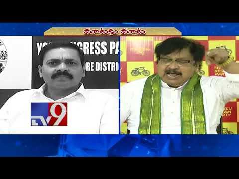 YCP Kakani Govardhan Reddy vs TDP Varla Ramaiah - TV9