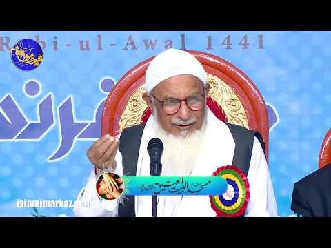 Sheikh-ul-Hadees Molana Zahid-ur-Rashidi | Khatm-e-Nabuwat, Wahdat-e-Ummat Conference 1441/2019