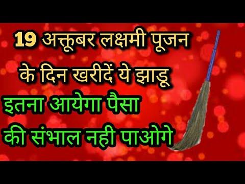 19 अक्तूबर लक्षमी पुजन के दिन खरीदें ये झाडू इतना आयेगा पैसा की संभाल नही पाओगे thumbnail