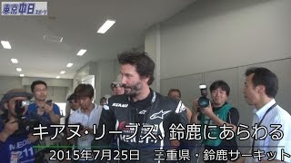 Keanu Reeves appeared in Suzuka & demonstrated his own brand of bike.