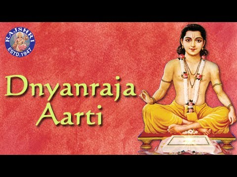 Aarti Dnyanraja - Sant Gyaneshwar Aarti With Lyrics - Marathi Devotional Songs video