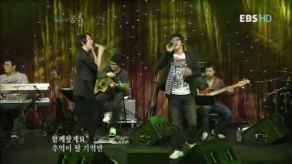 [K-Music] J & Howl - Perhaps Love(Drama Goong ost)