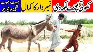 Khoti Lakhan Di Funny Video | کھوتی لکھاں دی | Numberdaar Tv
