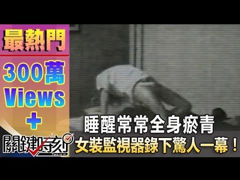 睡醒常常全身瘀青 女子裝下監視器錄下了驚人的一幕!20140701-03