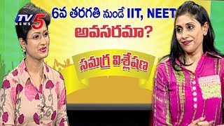 స్కూల్ స్థాయి నుంచే IIT,NEETలకు శిక్షణ అవసరమా..? | Top Story