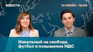 Навальный на свободе, футбол и повышение НДС