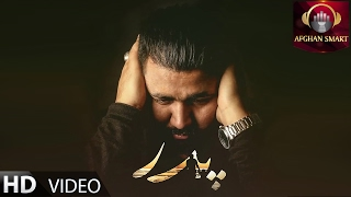 Hossein Ahmadyar - Padar (Father) OFFICIAL VIDEO