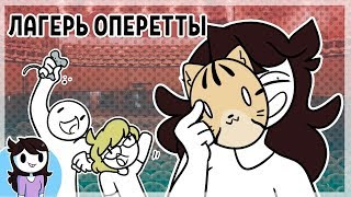 "Мое время в лагере Оперетты / Jaiden:  My Time at ""Camp Operetta""  (русский дубляж)"